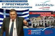 ΠΡΟΣΥΝΕΔΡΙΟ ΚΑΒΑΛΑΣ